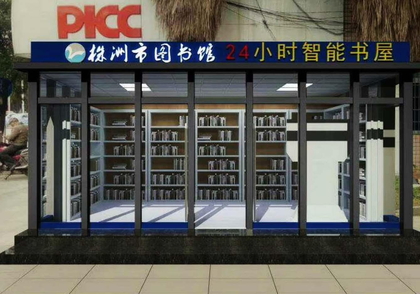 株洲市汽车东站对面图书馆