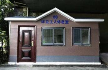 岳阳城市环卫工作休息室