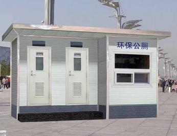 隴南帶管理房的移動廁所